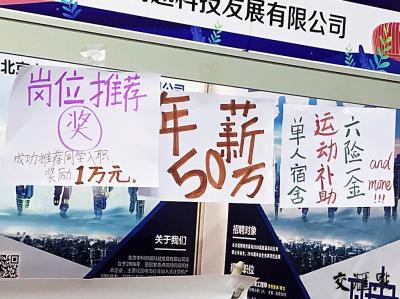 """370多家重点行业单位赴东大揽才,有企业开出""""50万年薪""""抢人"""