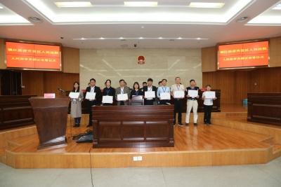 经开区法院举行人民陪审员颁证宣誓仪式