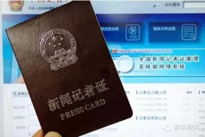 全国新闻单位采编人员岗位培训考试须于11月30日前完成