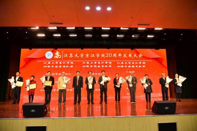 江苏大学京江学院20周年发展大会召开 惠建林出席并讲话