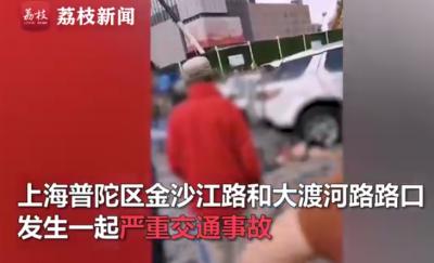 突发!上海发生一起严重交通事故,已致2死12伤