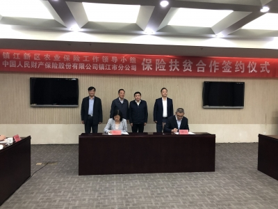 金融扶贫,保险先行  镇江新区保险扶贫工作实施协议正式签约