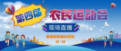 官塘桥街道第四届农民运动会开始啦!