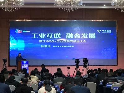 镇江市5G+工业互联网推进大会召开,至2020年底镇江城区5G网络将实现全覆盖
