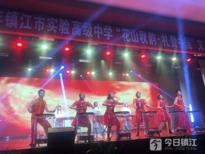 """为每个学生搭建起展示自我的舞台 镇江实验高中举办""""花山秋韵""""艺术节"""