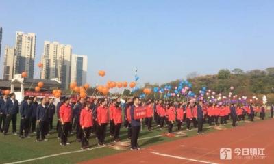 2019镇江农商银行首届职工运动会举行