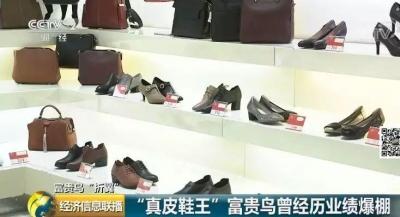 """一代""""鞋王""""也败走 鞋子的生意咋就这么难?"""