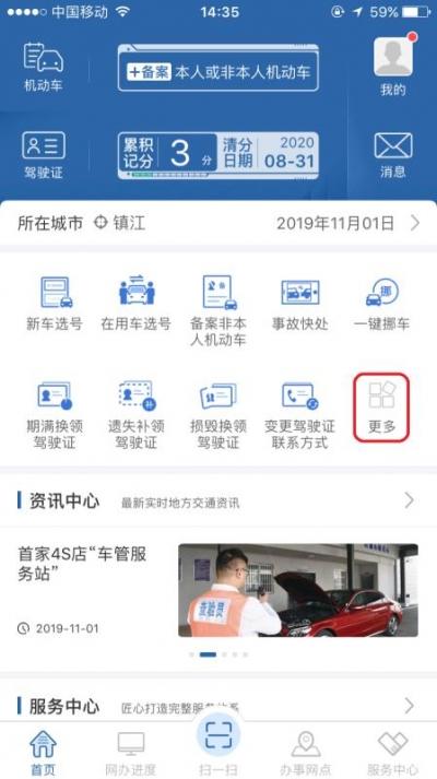 从今天起,镇江租赁汽车交通违法可以网上处理