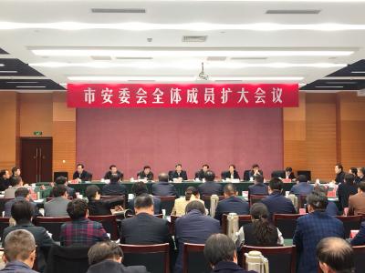 镇江市安委会全体成员扩大会议召开  张叶飞在会上强调了这些事