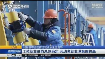 江苏超八成劳动者满意目前收入 就业形势总体稳定