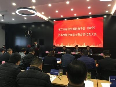 镇江市综合交通运输学会汽车维修分会成立