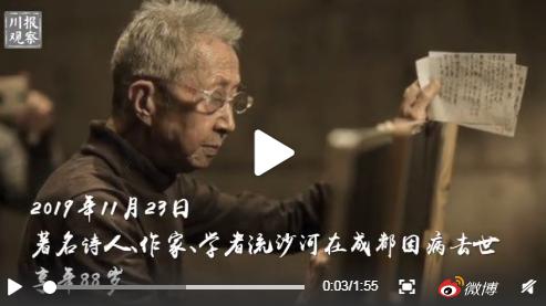 著名诗人流沙河去世 享年88岁