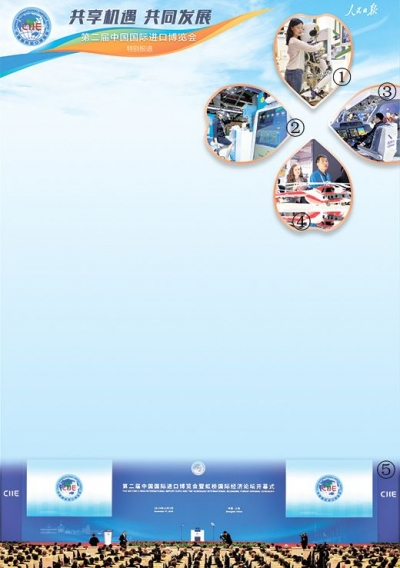 打开开放创新 合作共赢——第二届虹桥国际经济论坛分论坛侧记