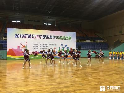绽放青春!2019年镇江市中学生校园啦啦操比赛火热开赛