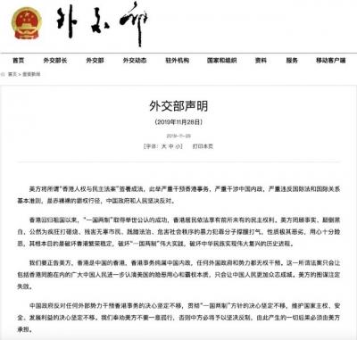 外交部斥责美方签署涉港法案:赤裸裸的霸权行径