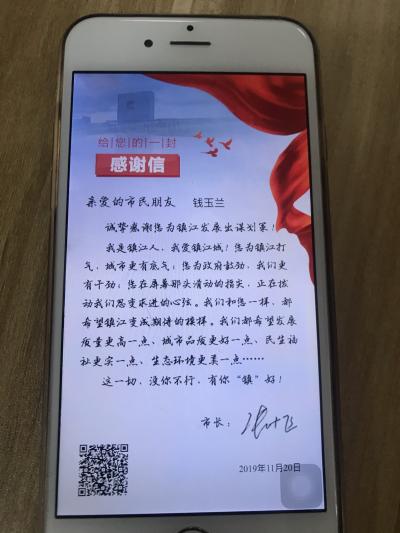 2020年度镇江市民生实事建议征集活动今日启动