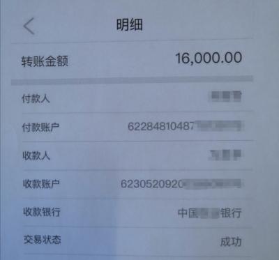 申请网贷被套路 女子被骗六万八