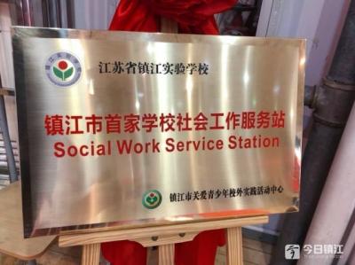 镇江首家学校社会工作服务站揭牌成立 为家校连线提供专业社工服务