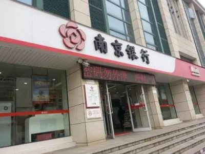 """南京银行镇江分行举办""""乐钓""""农家乐活动"""