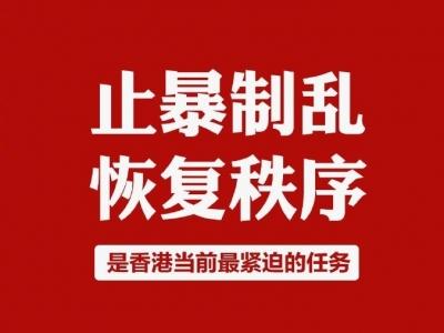 人民日报:中央坚定支持香港止暴制乱恢复秩序