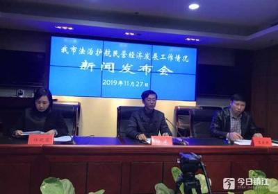 镇江法治护航民营经济发展工作进行得如何?