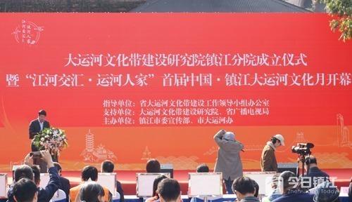 镇江大运河文化月开幕