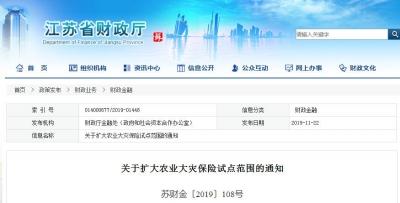 好消息!江苏扩大农业大灾保险试点范围,试点县(区)增至35个!