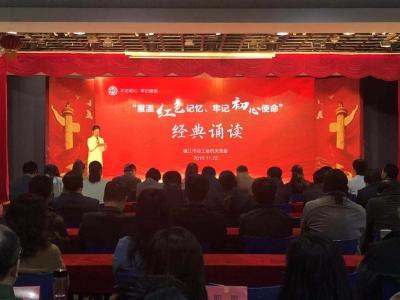 重温红色记忆、牢记初心使命  镇江市总工会举办经典诵读活动