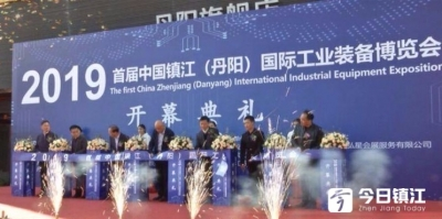 2019中国镇江丹阳工业装备博览会在丹北镇举行