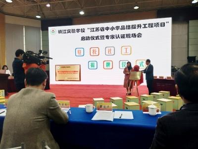 镇江首家校园社会工作服务站正式挂牌