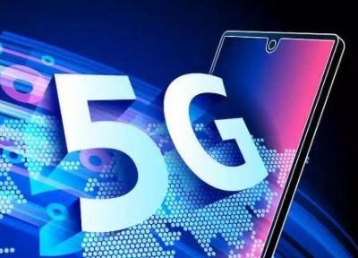 5G套餐上线:流量够用吗?手机好买吗?