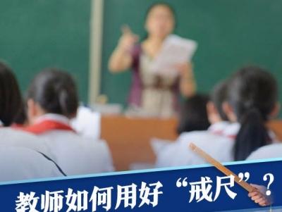 """教师如何用好""""戒尺""""?说明书来了"""