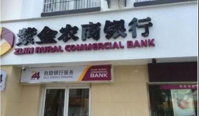 紫金农商银行镇江分行支持中小企业发展