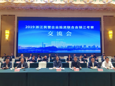 2019浙江民营企业投资联合会镇江考察交流会召开