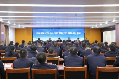 句容市委召开公安局干部会议 吴明成提名句容市副市长、公安局长