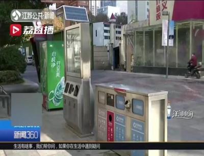 江苏要取消路边垃圾桶了?走在路上没了垃圾桶,该怎么办?