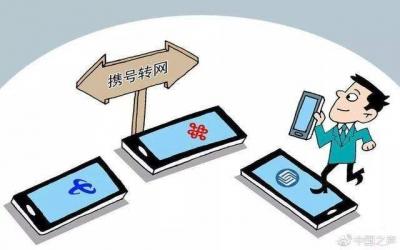 工信部印发《携号转网服务管理规定》,12月1日起施行