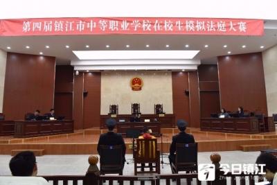 第四届镇江市中等职业学校模拟法庭大赛在镇江中院举行