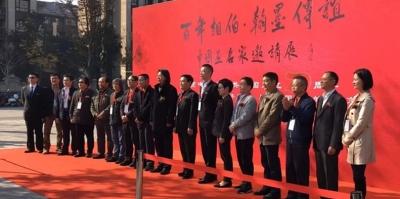 """""""百年相伯、翰墨传谊——中国画名家邀请展""""在丹阳开幕"""