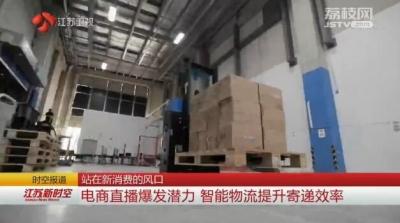 【站在新消费的风口】消费升级 双11江苏成交量位居全国前三