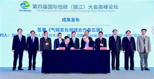 第四届国际低碳(镇江)大会举行