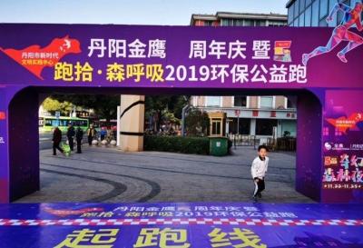 2019年丹阳环保公益跑活动开跑