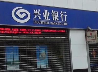 兴业银行镇江分行开展金融知识普及月活动