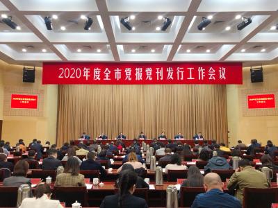 2020年度全市党报党刊发行工作会议召开  惠建林作出批示