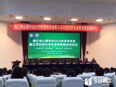 镇江市心理学会学术年会暨江科大生命教育周启动仪式举行