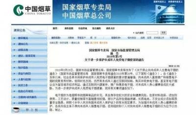电子烟广告刚发布20分钟,禁令就来了!网友:罗永浩刚就业又下岗
