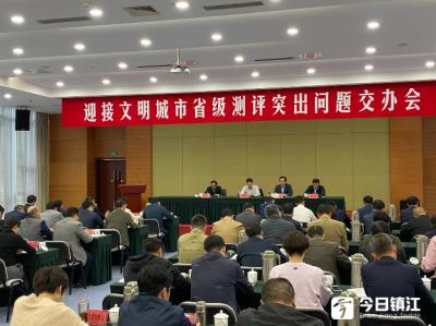 镇江召开迎接文明城市省级测评突出问题交办会议