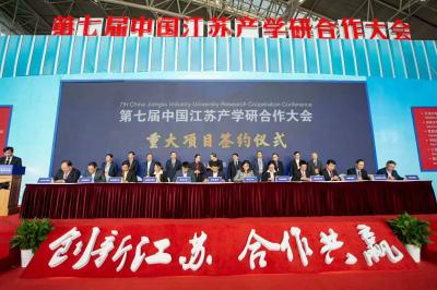 镇江120家企业参加中国江苏产学研合作大会