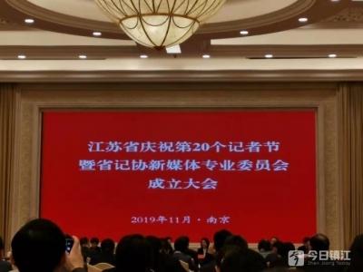 江苏举行庆祝第20个记者节暨省记协新媒体专业委员会成立大会