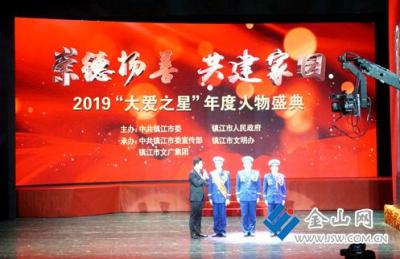 """2019""""大爱之星""""年度人物盛典举行 惠建林张叶飞李国忠出席"""